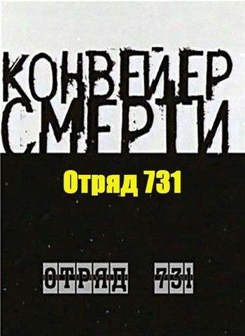 Фильм елены масюк конвейер смерти отряд 731 транспортер т4 бу россия